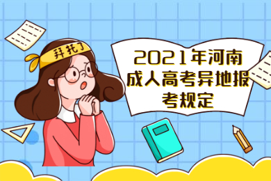2021年河南成人高考异地报考规定
